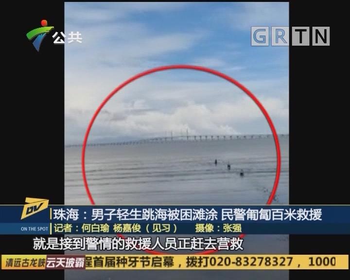 (DV现场)珠海:男子轻生跳海被困滩涂 民警匍匐百米救援