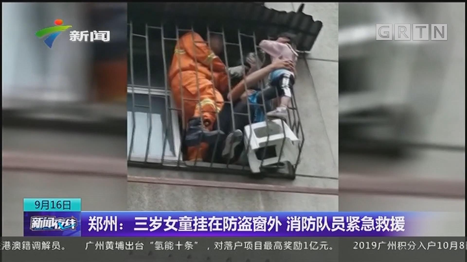 郑州:三岁女童挂在防盗窗外 消防队员紧急救援