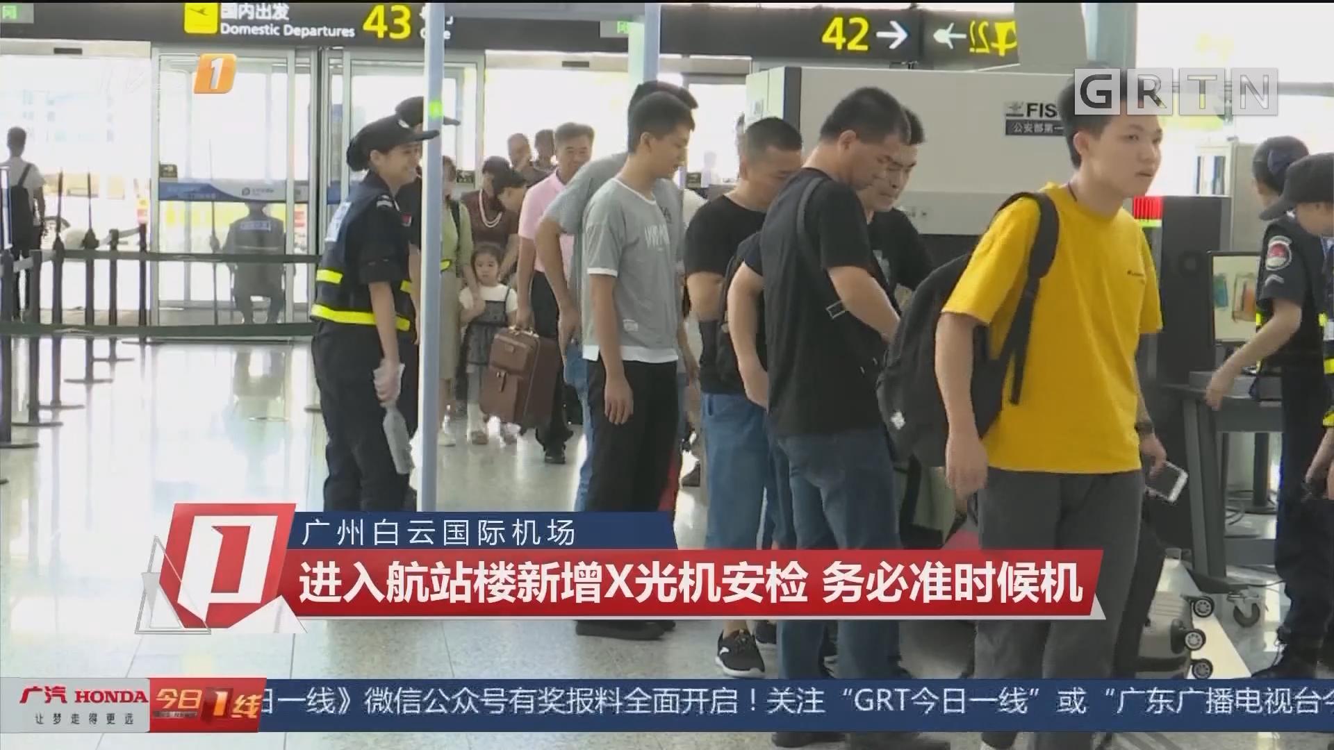 广州白云国际机场:进入航站楼新增X光机安检 务必准时候机