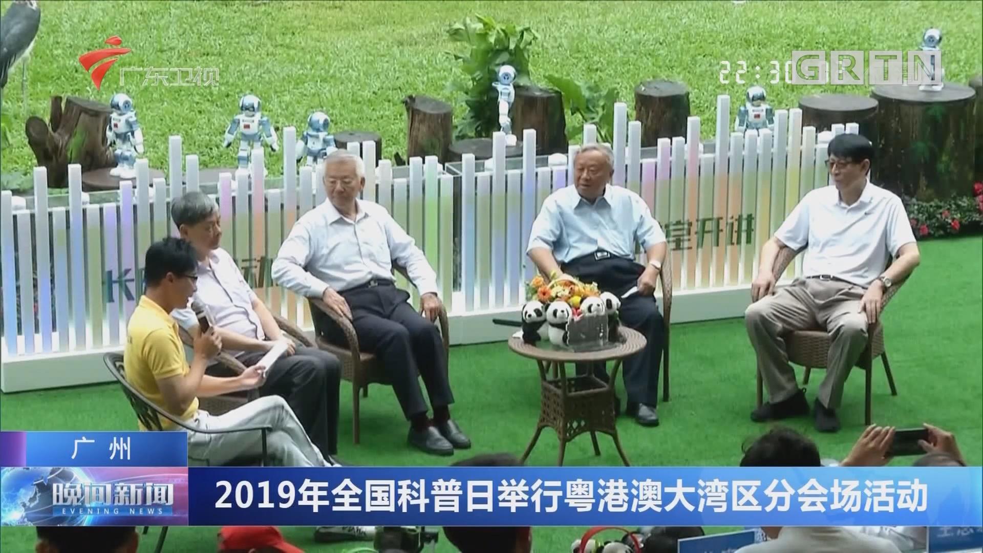 广州 2019年全国科普日举行粤港澳大湾区分会场活动