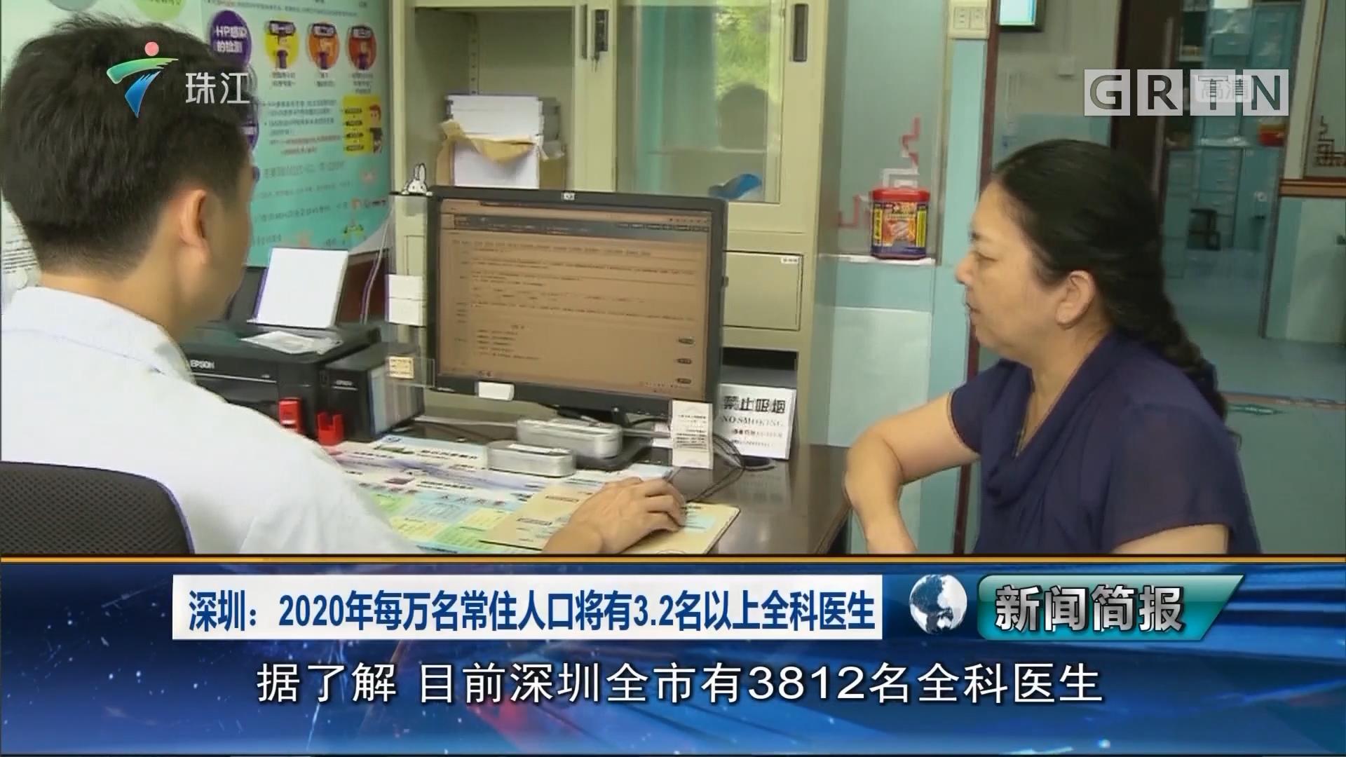 深圳:2020年每万名常住人口将有3.2名以上全科医生