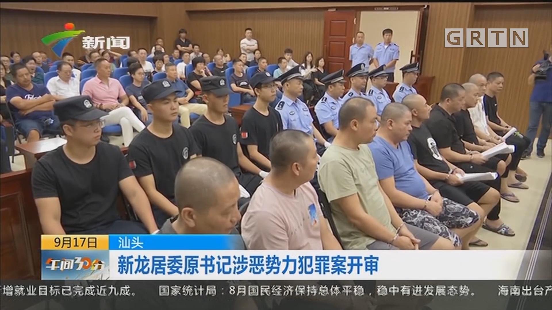 汕头:新龙居委原书记涉恶势力犯罪案开审
