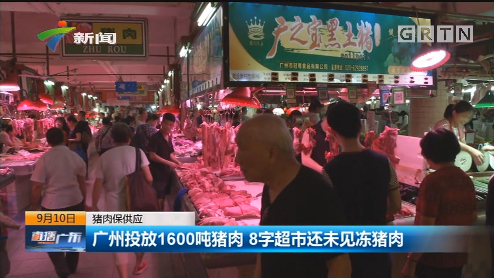 猪肉保供应:广州投放1600吨猪肉 8字超市还未见冻猪肉