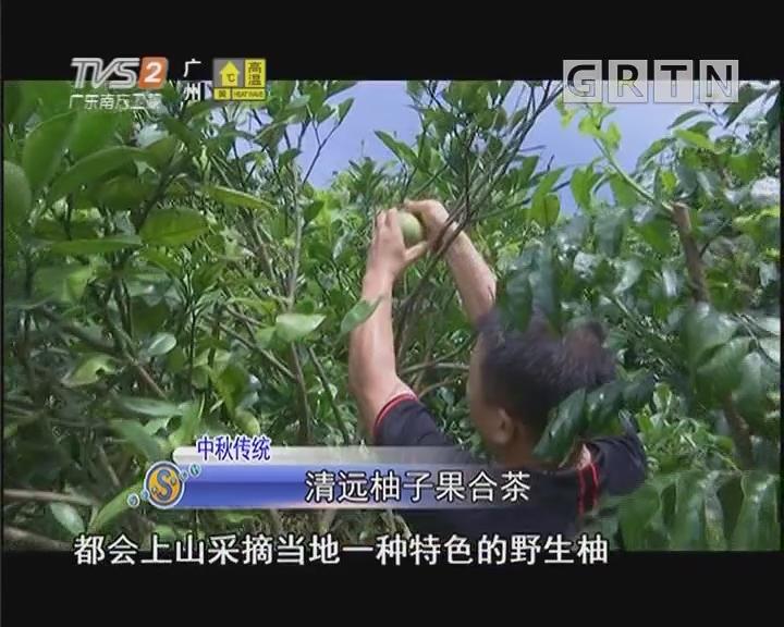 中秋傳統:清遠柚子果合茶