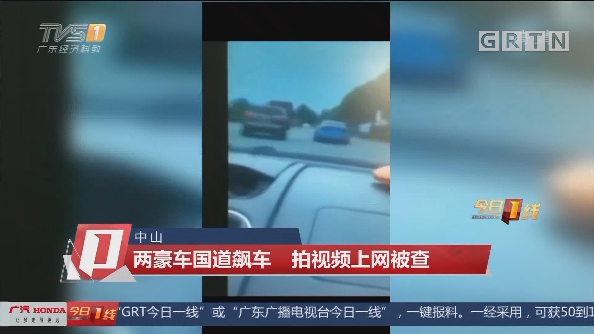 中山:两豪车国道飙车 拍视频上网被查
