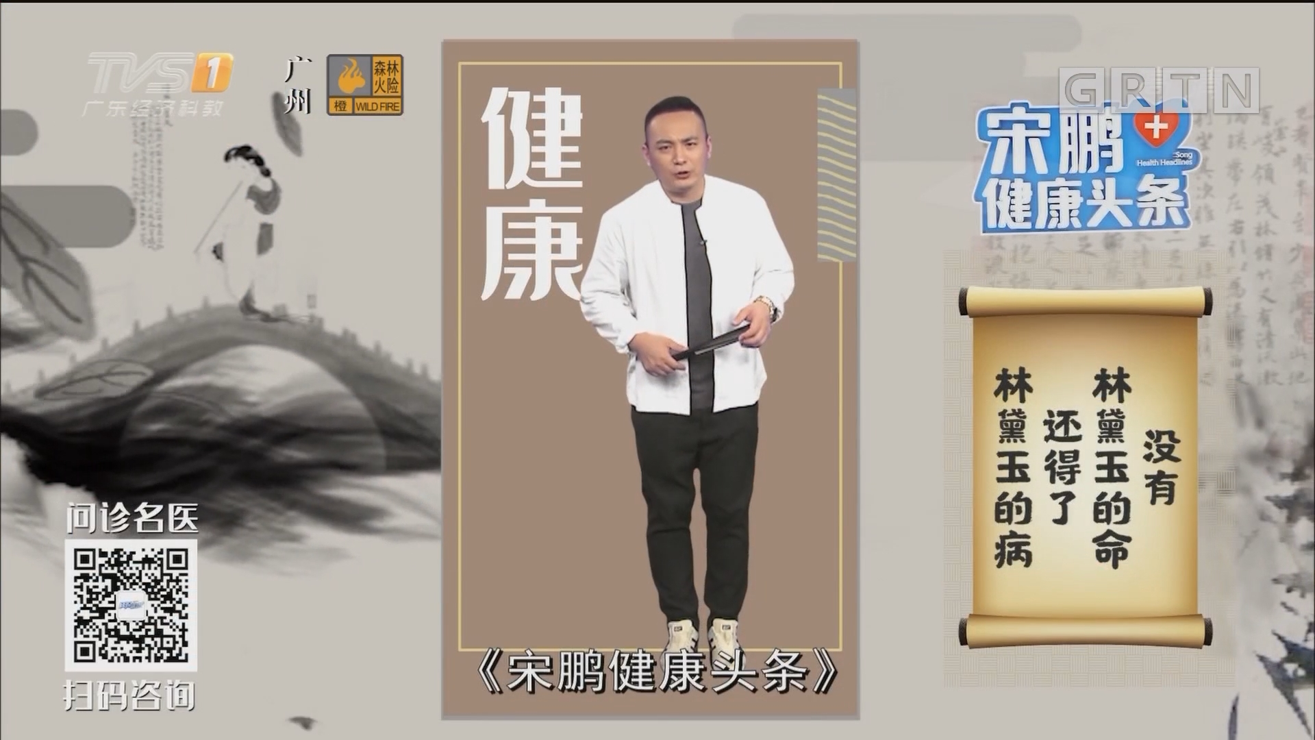 [HD][2019-09-24]经视健康+:宋鹏健康头条:没有林黛玉的命 还得了林黛玉的病