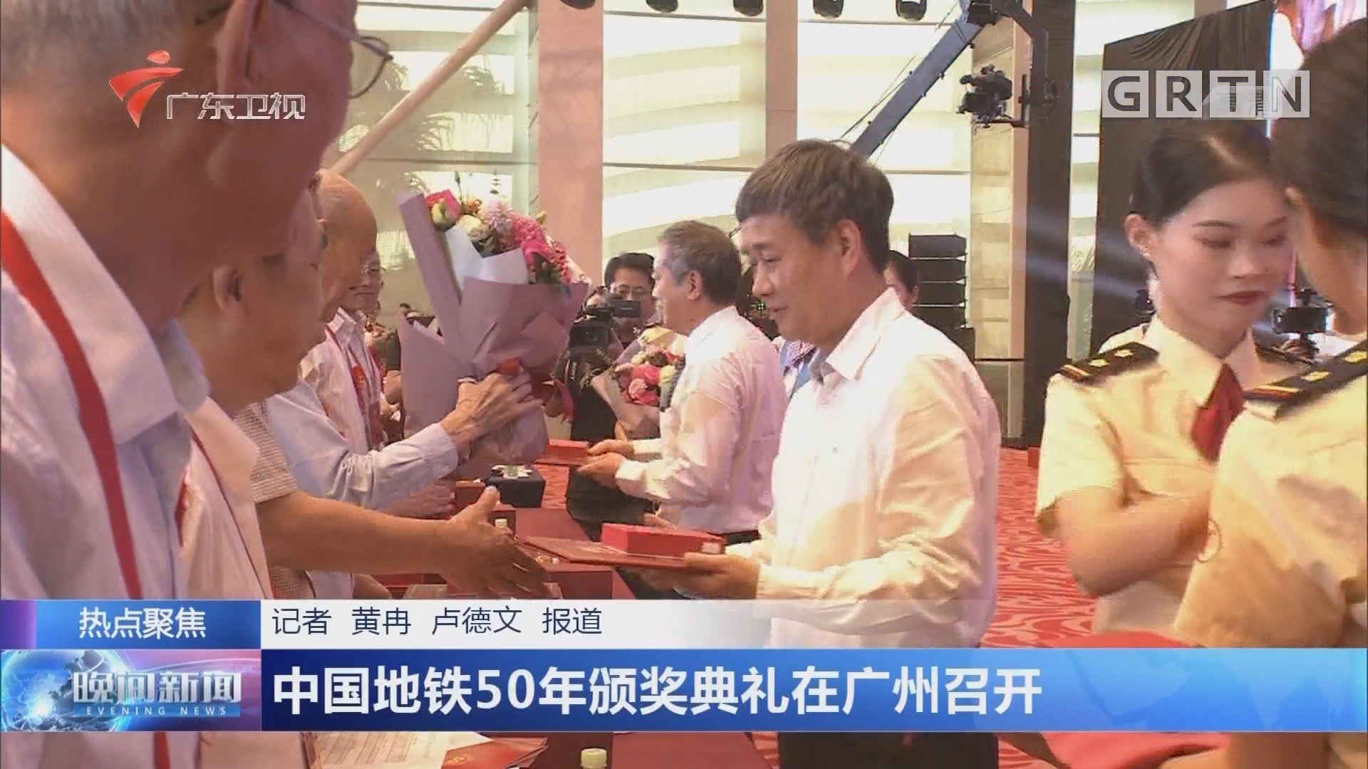 中國地鐵50年頒獎典禮在廣州召開