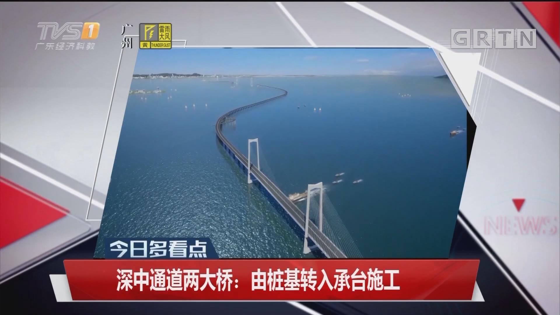 深中通道两大桥:由桩基转入承台施工