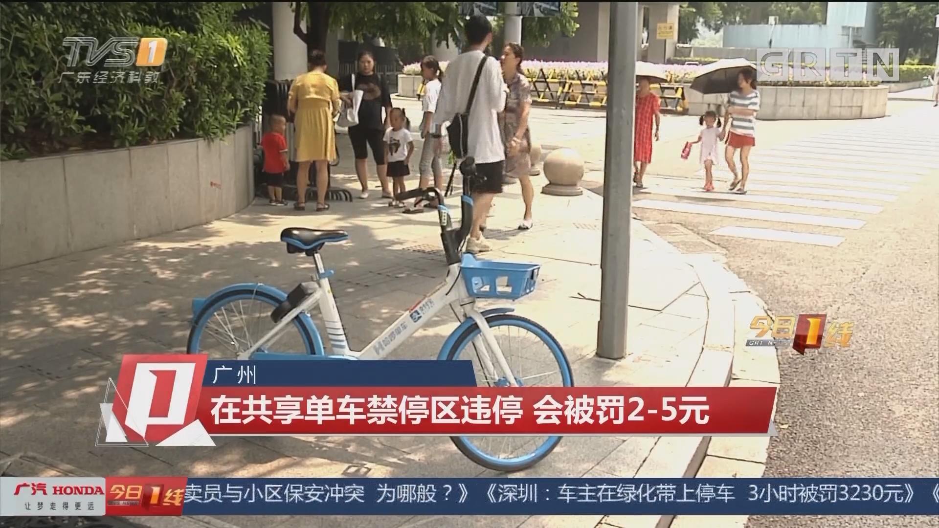 广州 在共享单车禁停区违停 会被罚2-5元