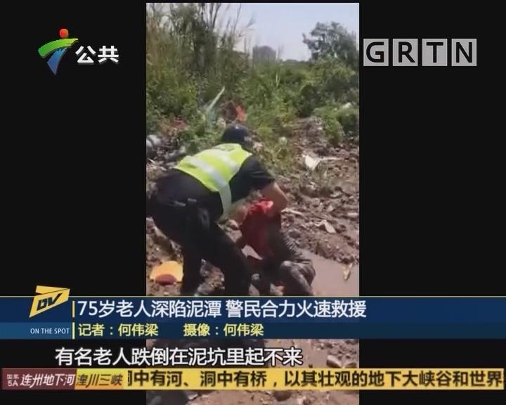 (DV现场)75岁老人深陷泥潭 警民合力火速救援