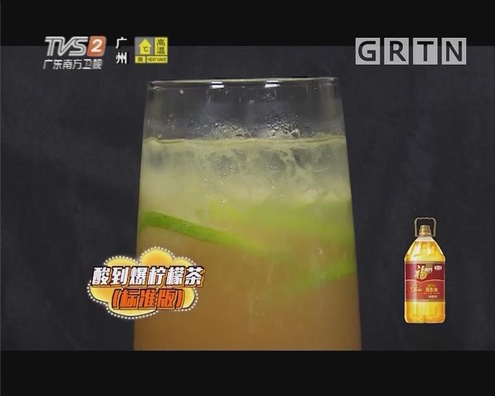 酸到爆柠檬茶