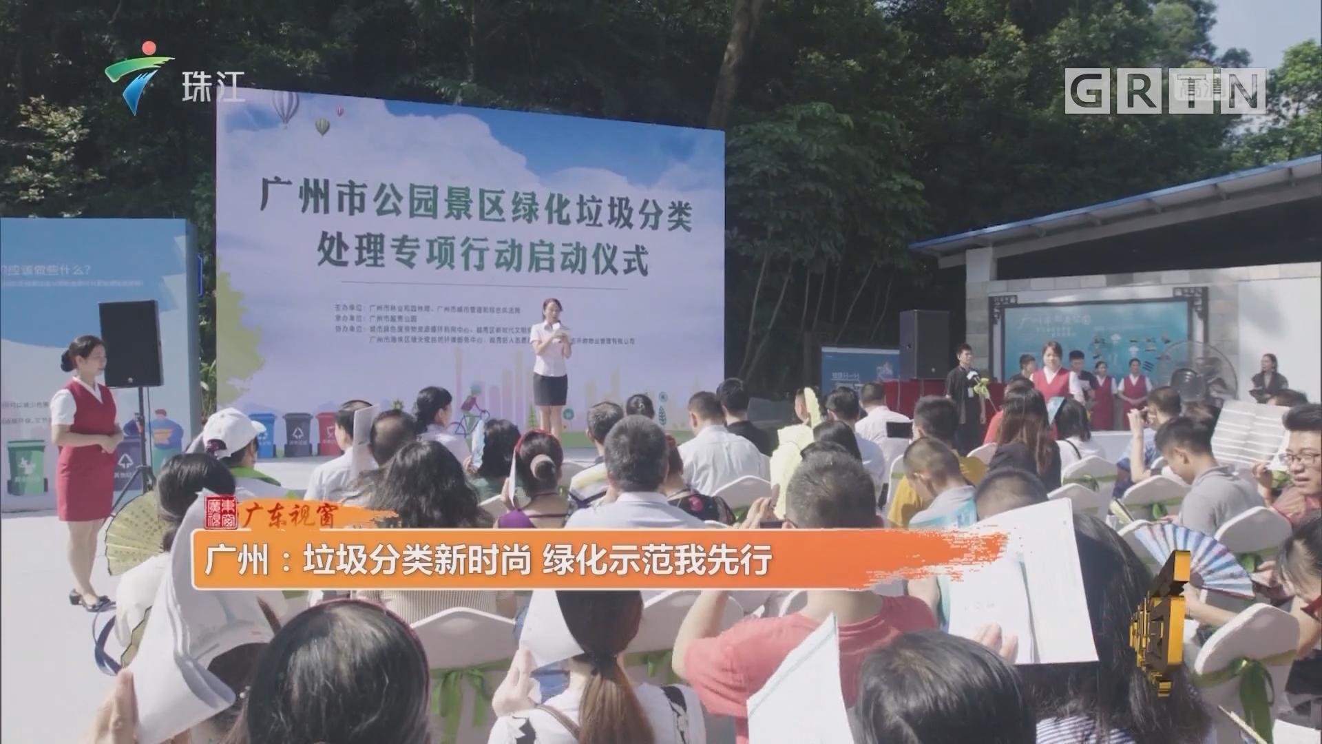 广州:垃圾分类新时尚 绿化示范我先行