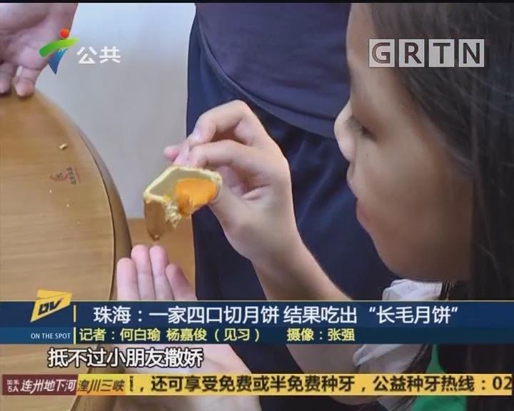 """(DV现场)珠海:一家四口切月饼 结果吃出""""长毛月饼"""""""
