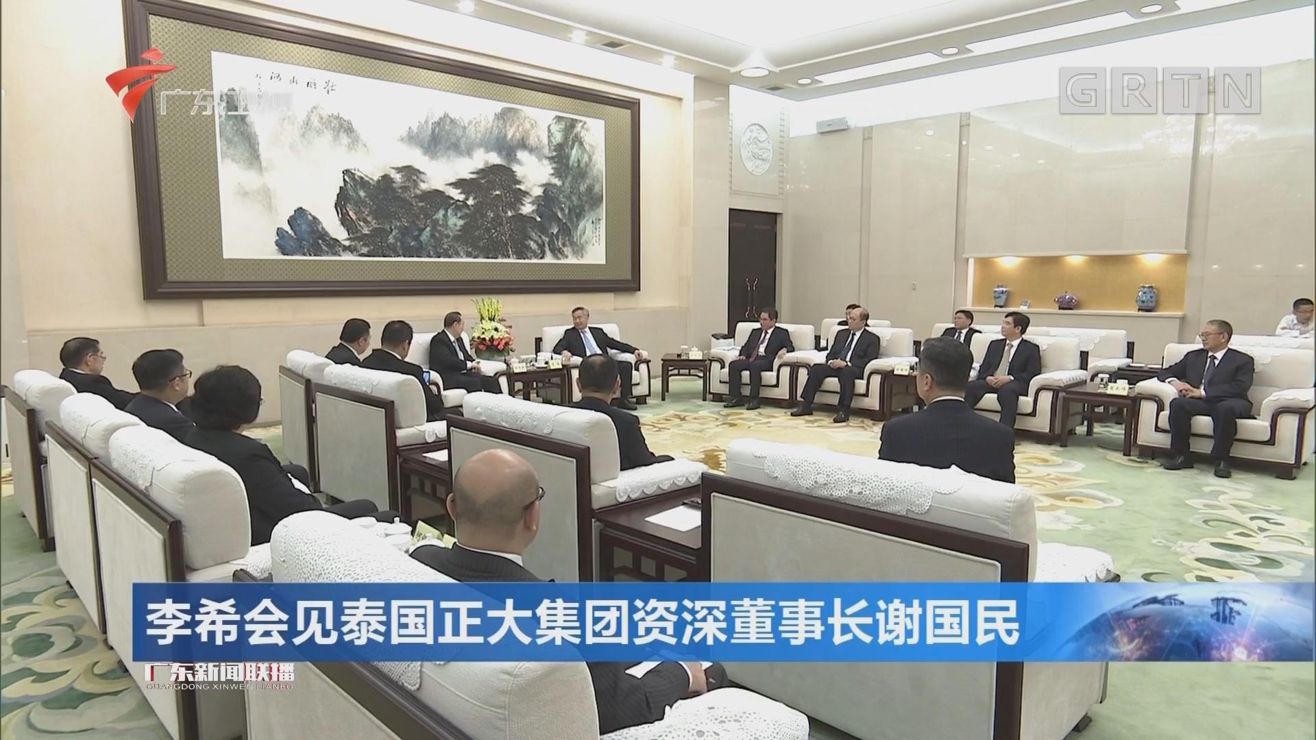 李希会见泰国正大集团资深董事长谢国民