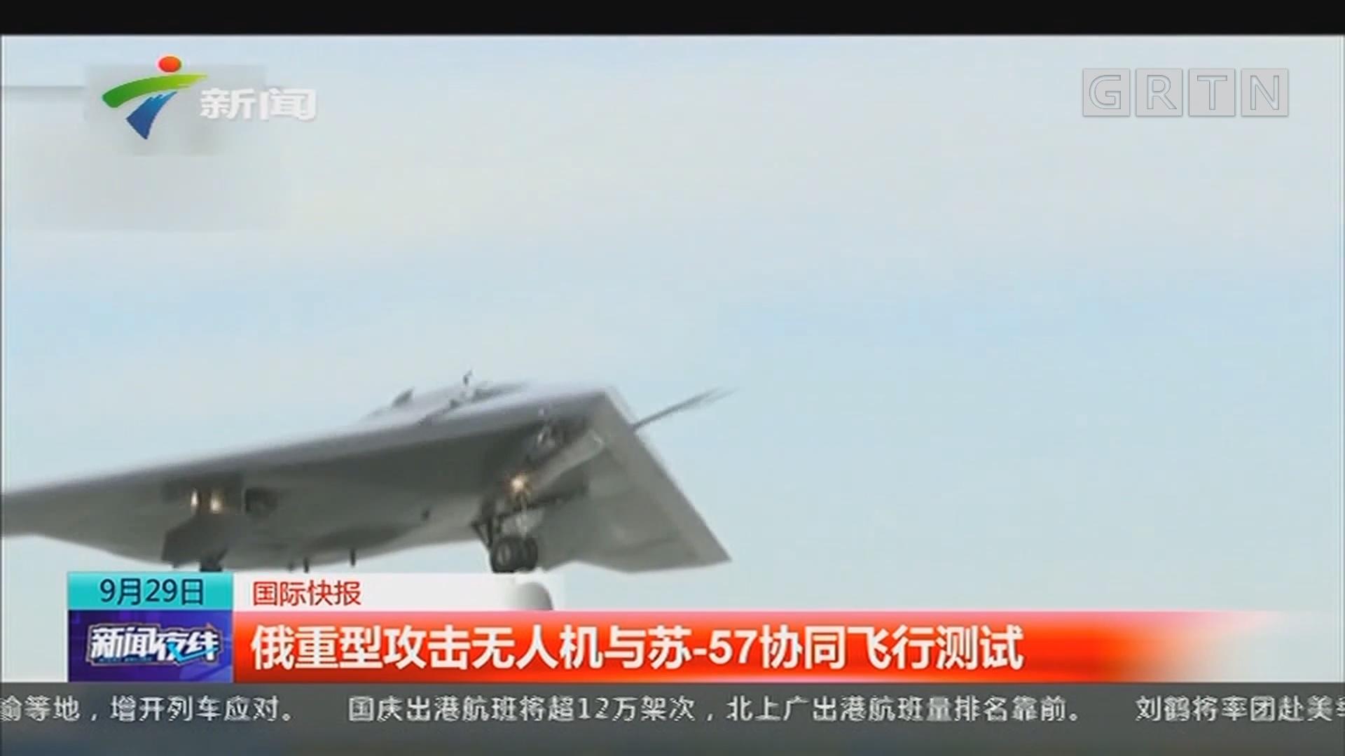 俄重型攻击无人机与苏-57协同飞行测试
