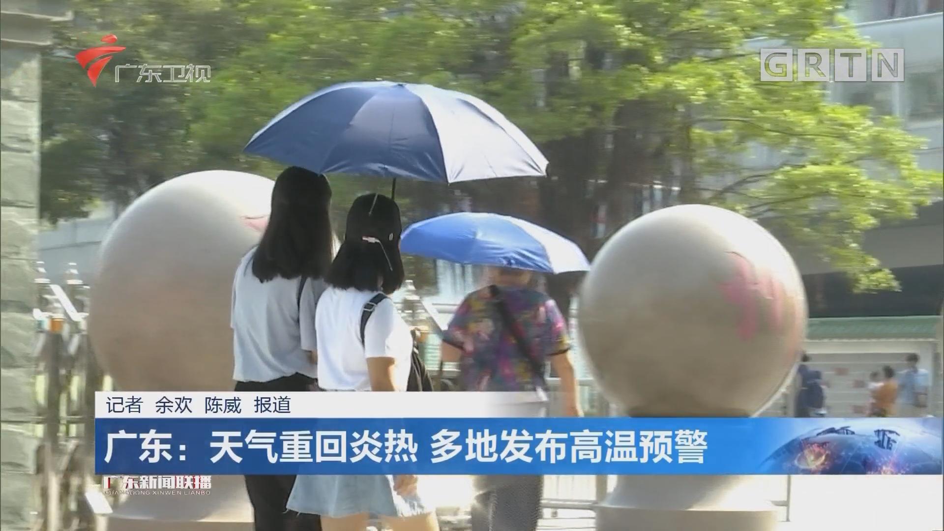 广东:天气重回炎热 多地发布高温预警
