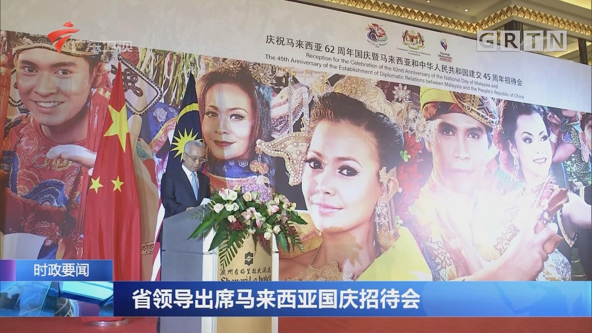 省领导出席马来西亚国庆招待会
