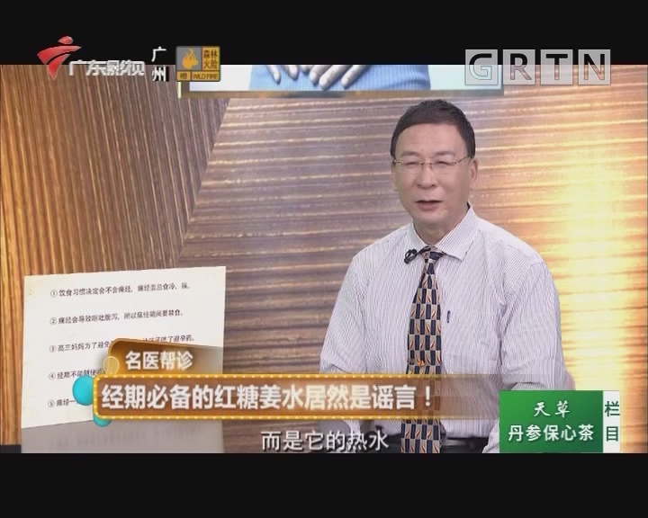 名医帮诊:经期必备的红糖姜水居然是谣言!