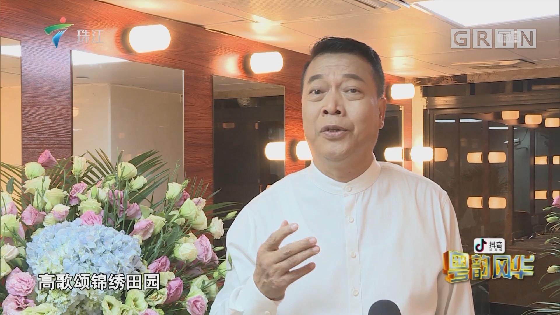 [HD][2019-09-08]粵韻風華