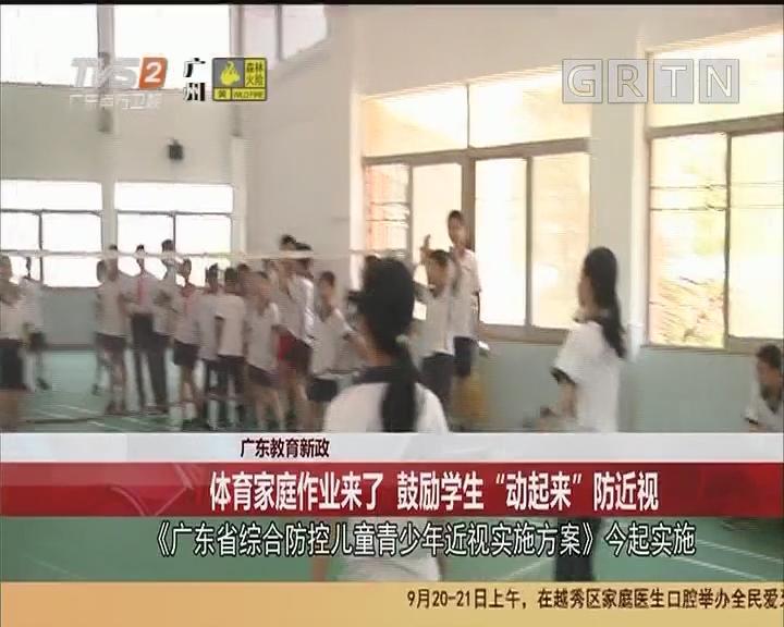 """广东教育新政:体育家庭作业来了 鼓励学生""""动起来""""防近视"""