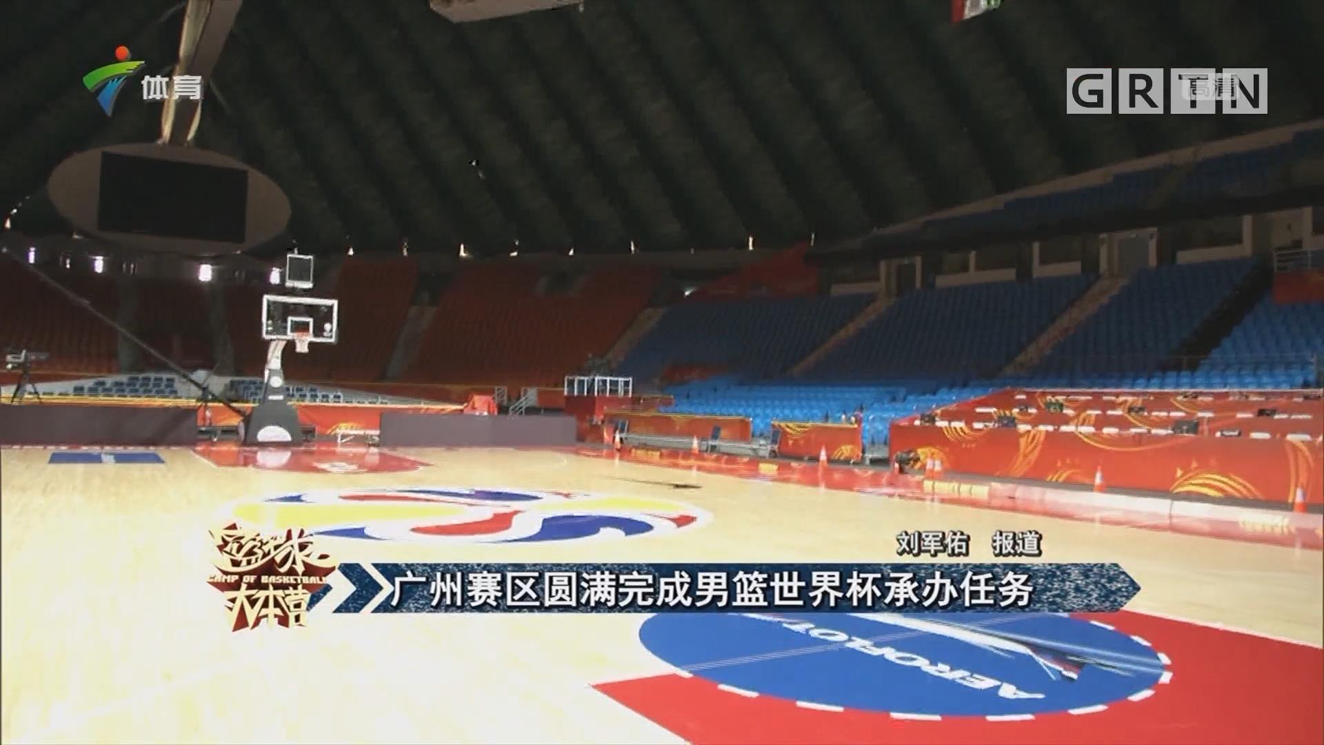 广州赛区圆满完成男篮世界杯承办任务