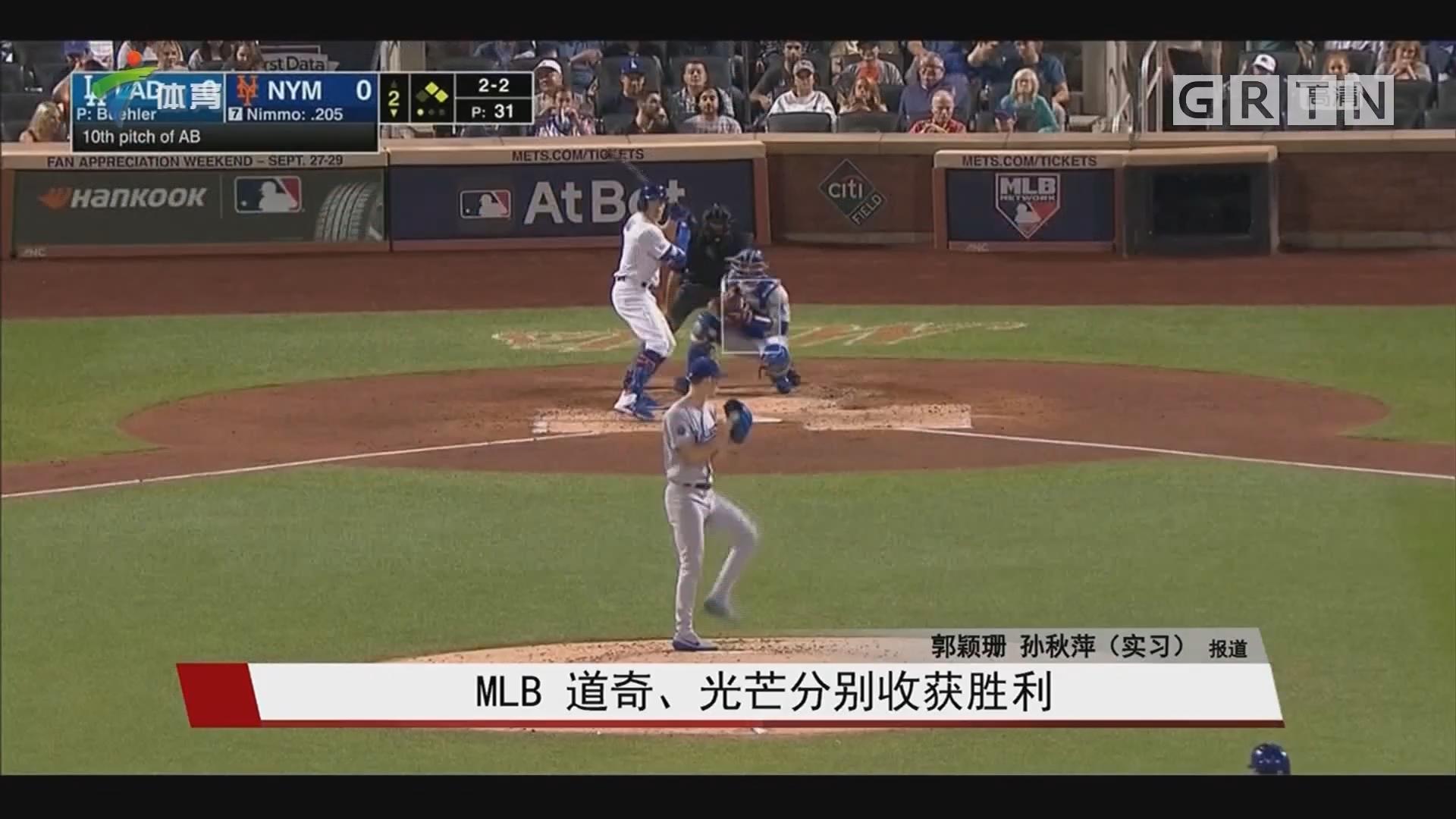 MLB 道奇、光芒分别收获胜利