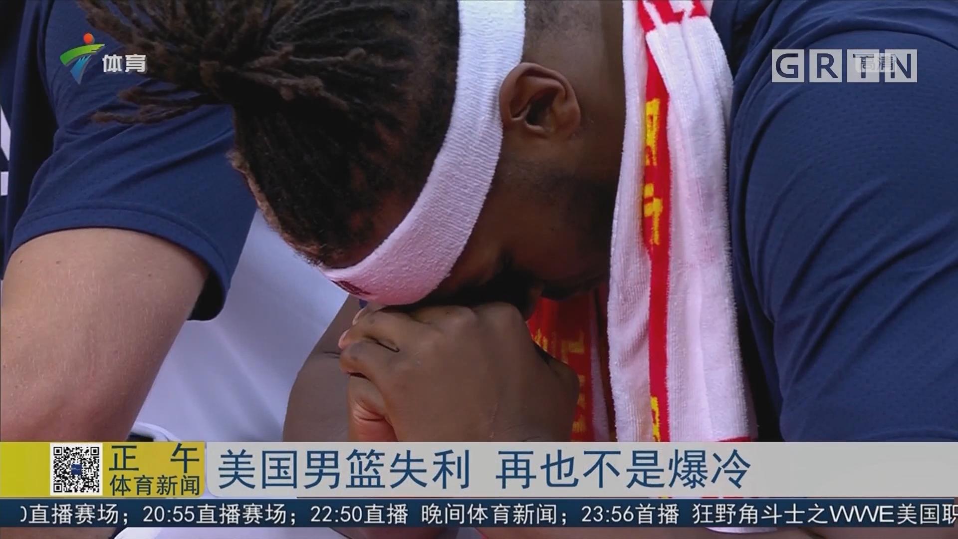 美国男篮失利 再也不是爆冷