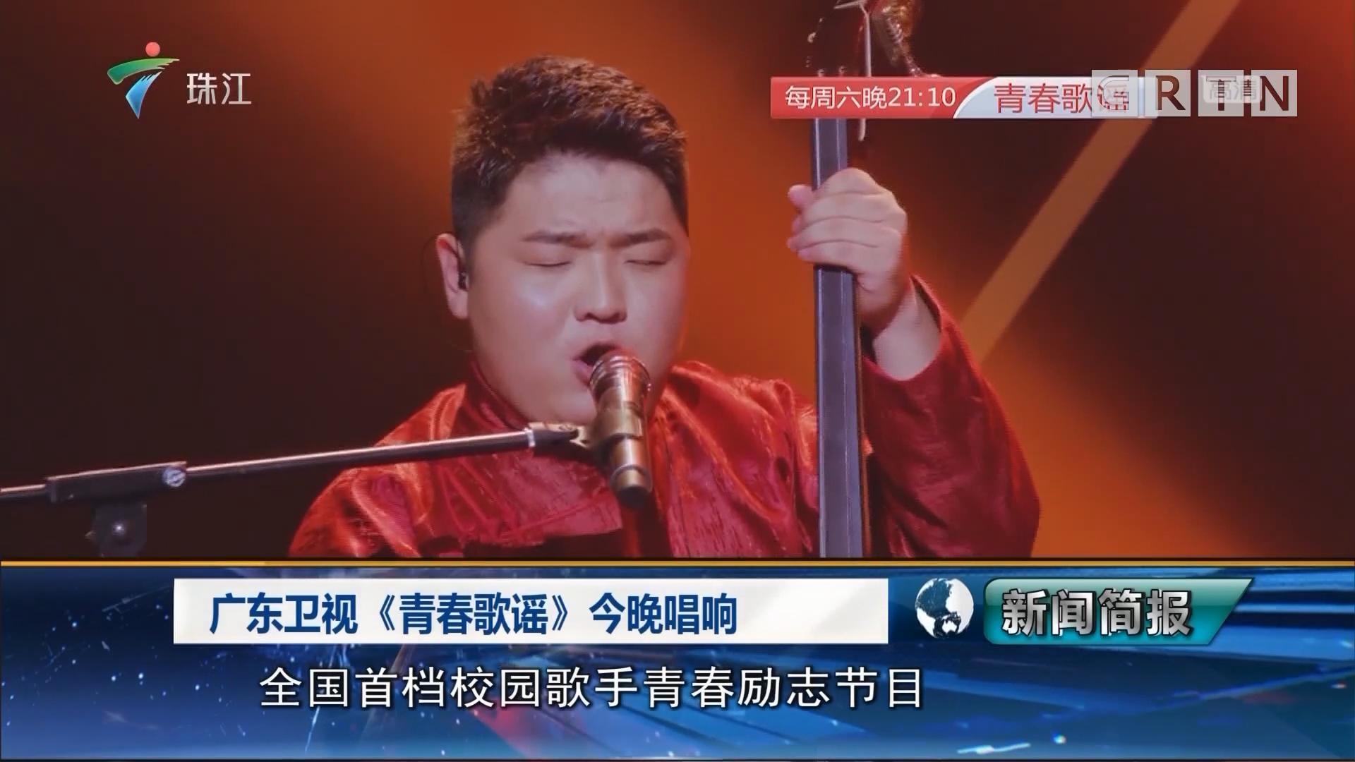 广东卫视《青春歌谣》今晚唱响