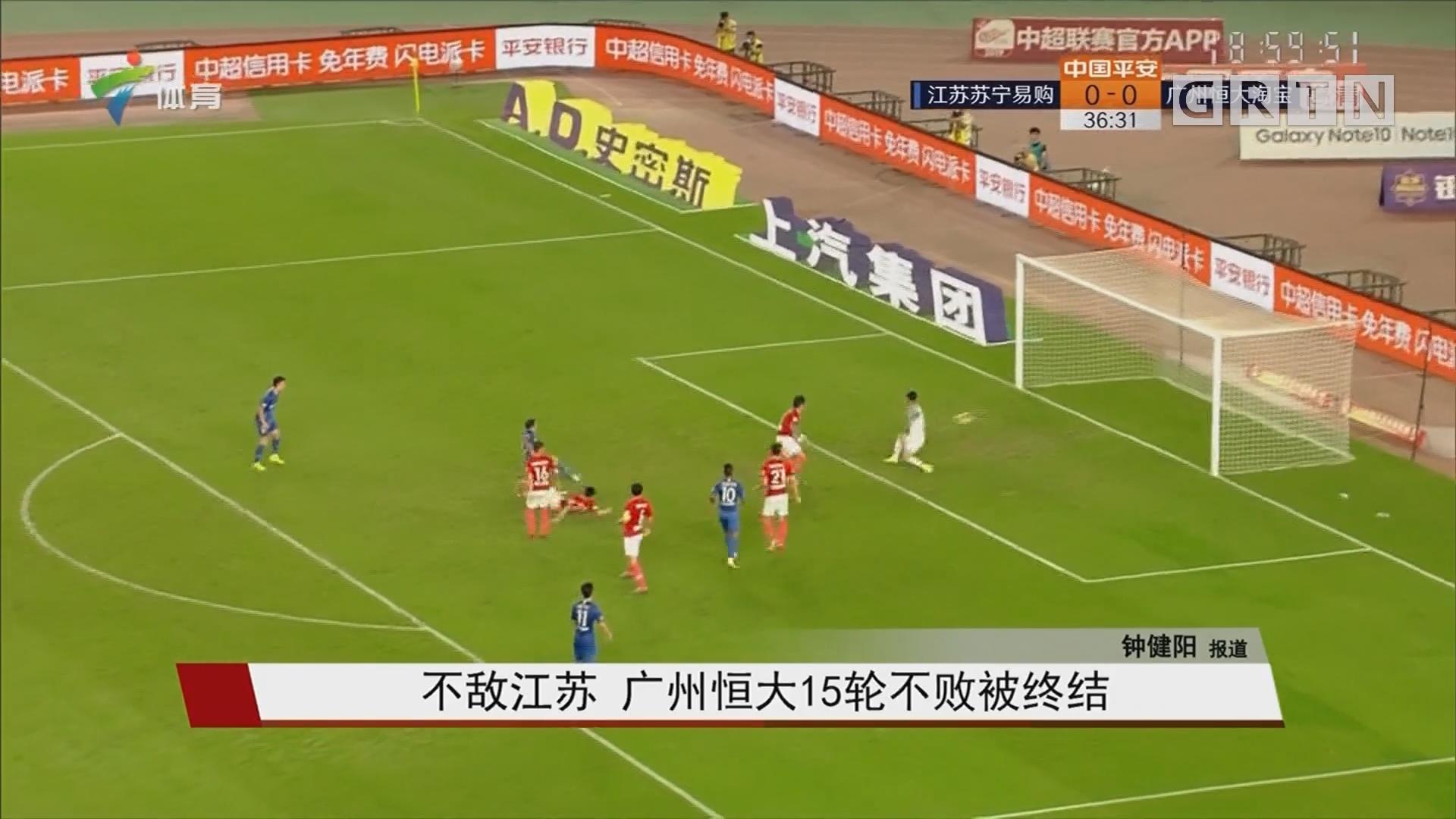 不敌江苏 广州恒大15轮不败被终结