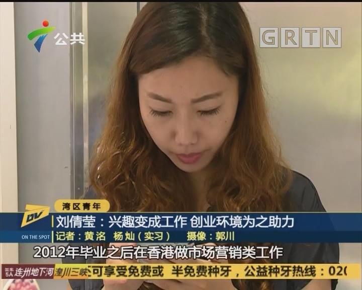 (DV现场)刘倩莹:兴趣变成工作 创业环境为之助力