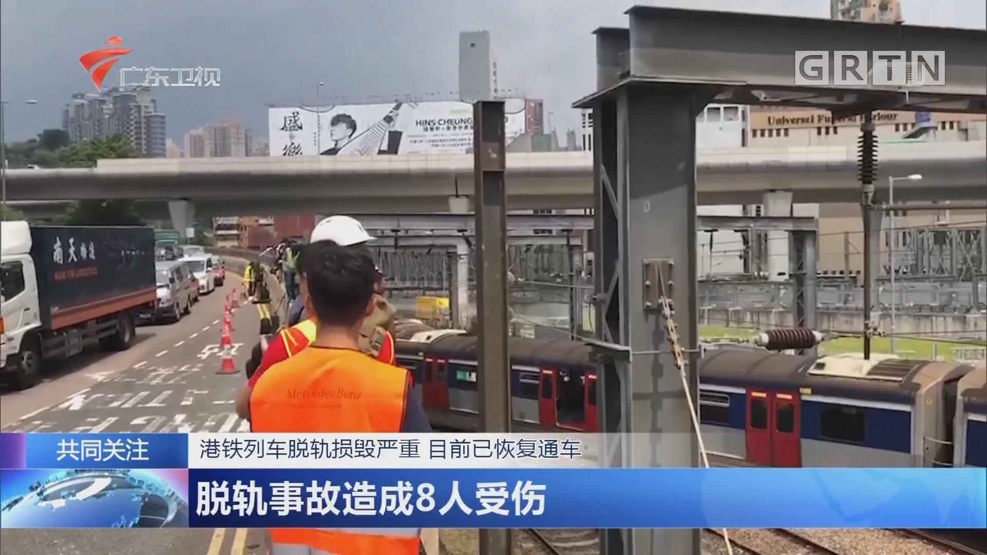 港铁列车脱轨损毁严重 目前已恢复通车 脱轨事故造成8人受伤