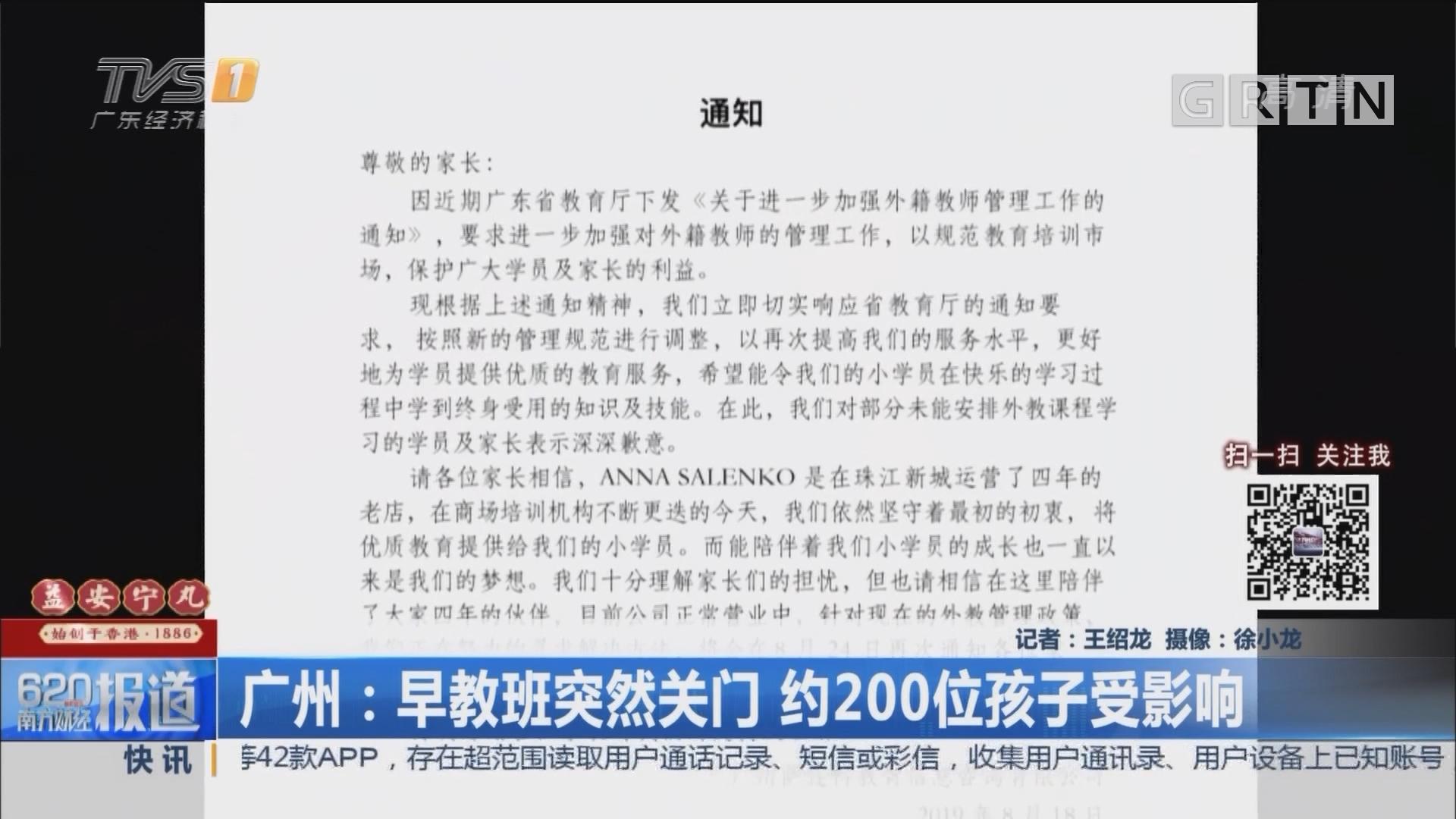 广州:早教班突然关门 约200位孩子受影响