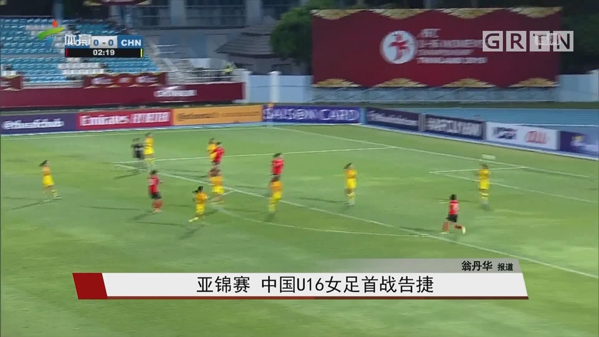 亚锦赛 中国U16女足首战告捷
