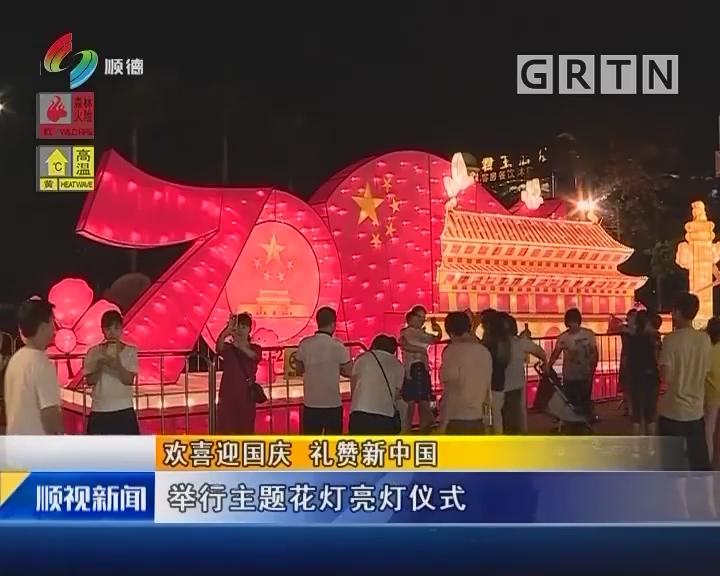 歡喜迎國慶 禮贊新中國