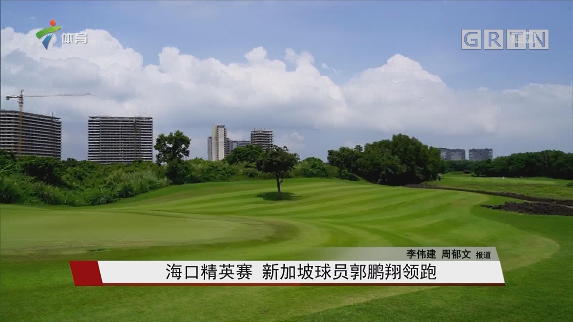 海口精英赛 新加坡球员郭鹏翔领跑