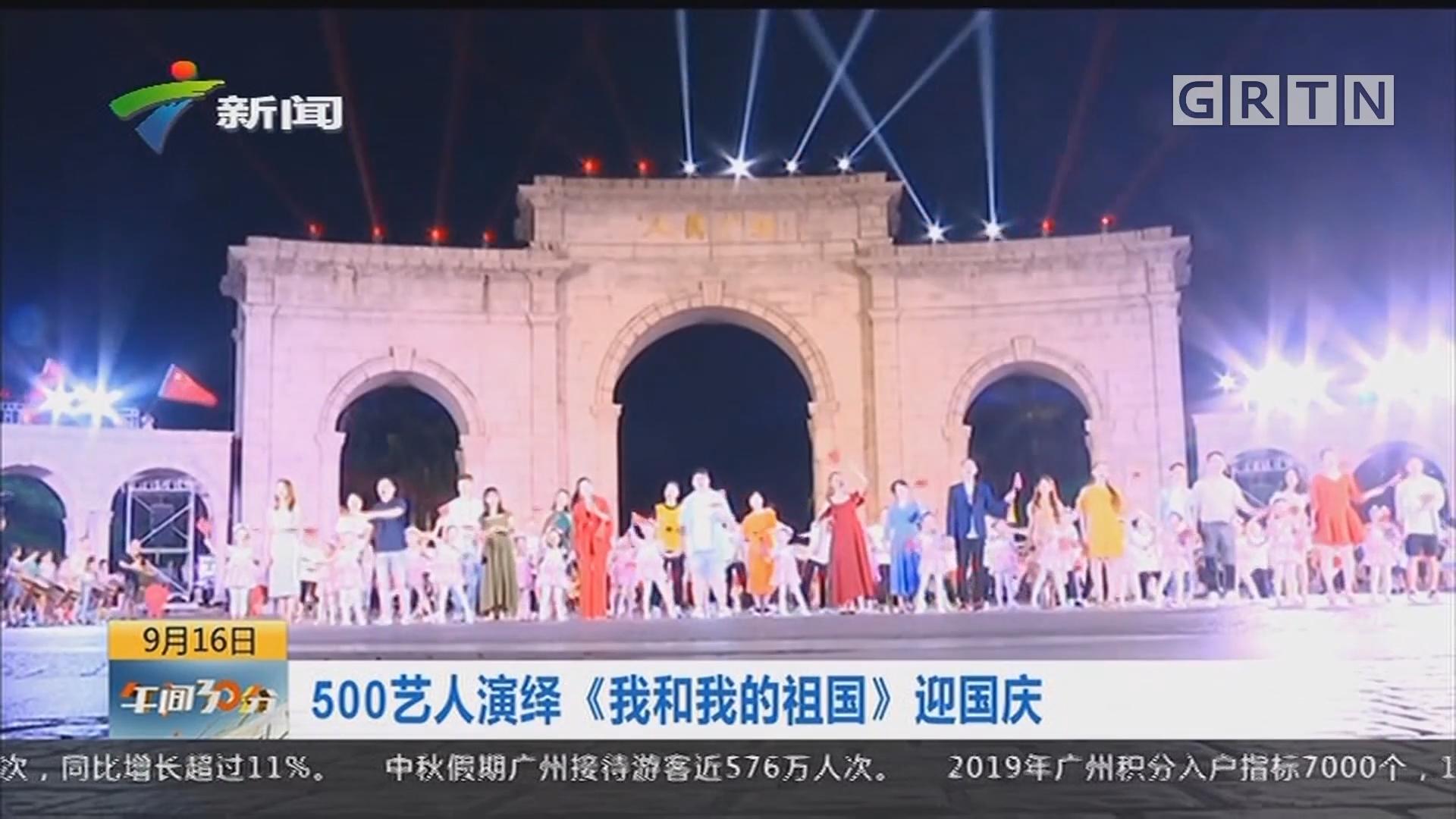 500艺人演绎《我和我的祖国》迎国庆