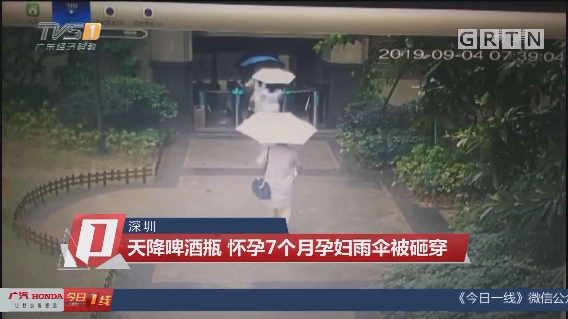 深圳:天降啤酒瓶 怀孕7个月孕妇雨伞被砸穿