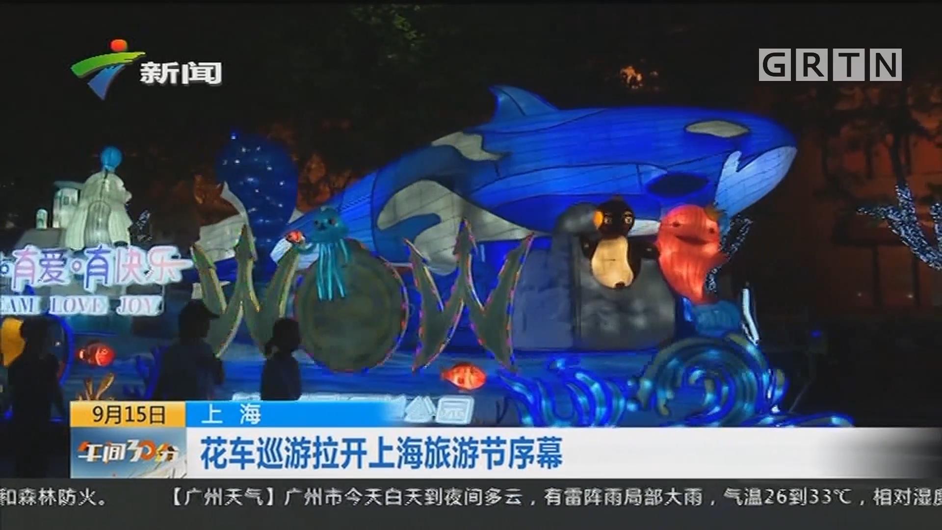 上海:花车巡游拉开上海旅游节序幕