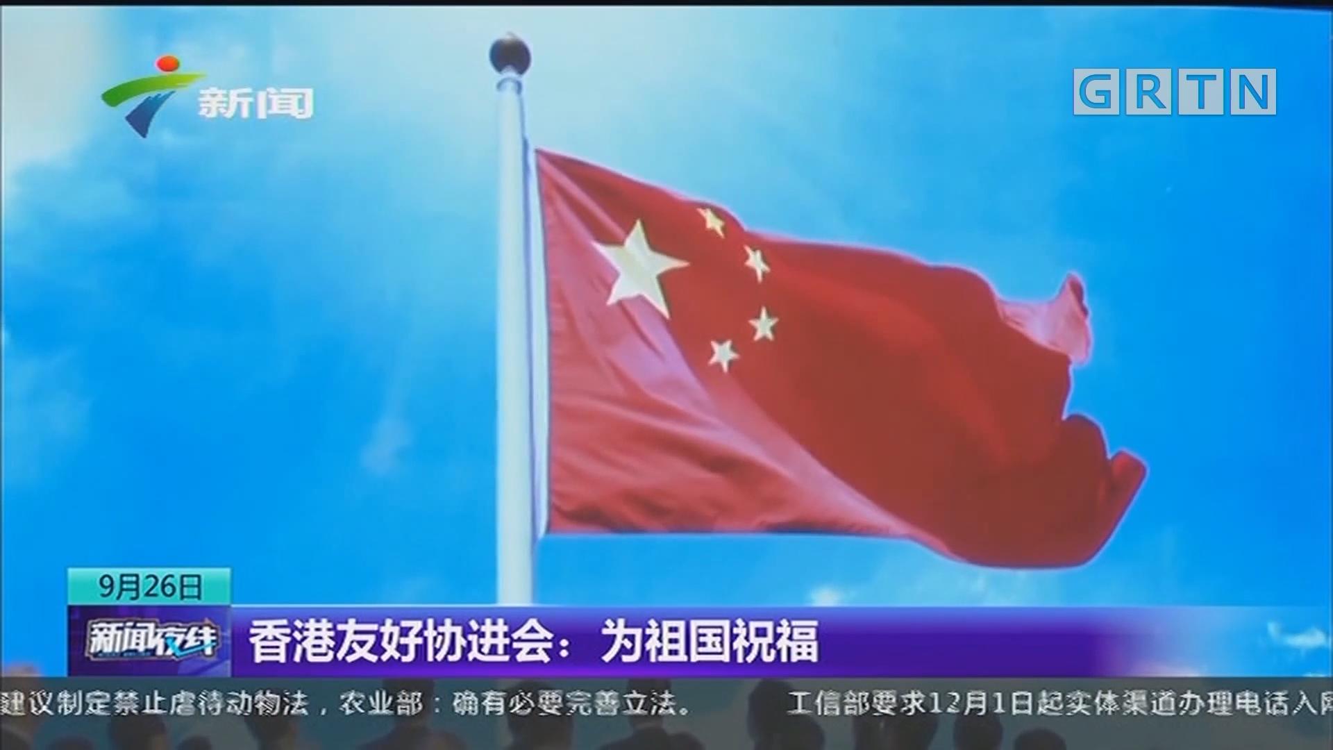 香港友好协进会:为祖国祝福