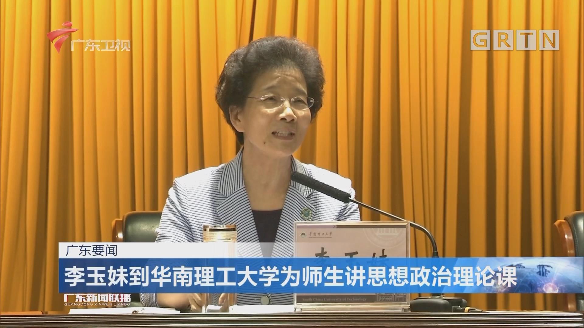 李玉妹到华南理工大学为师生讲思想政治理论课