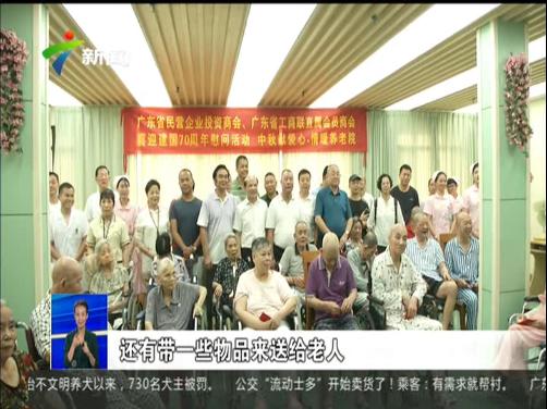 传递社会正能量 广州爱心群体走进养老院慰问老人