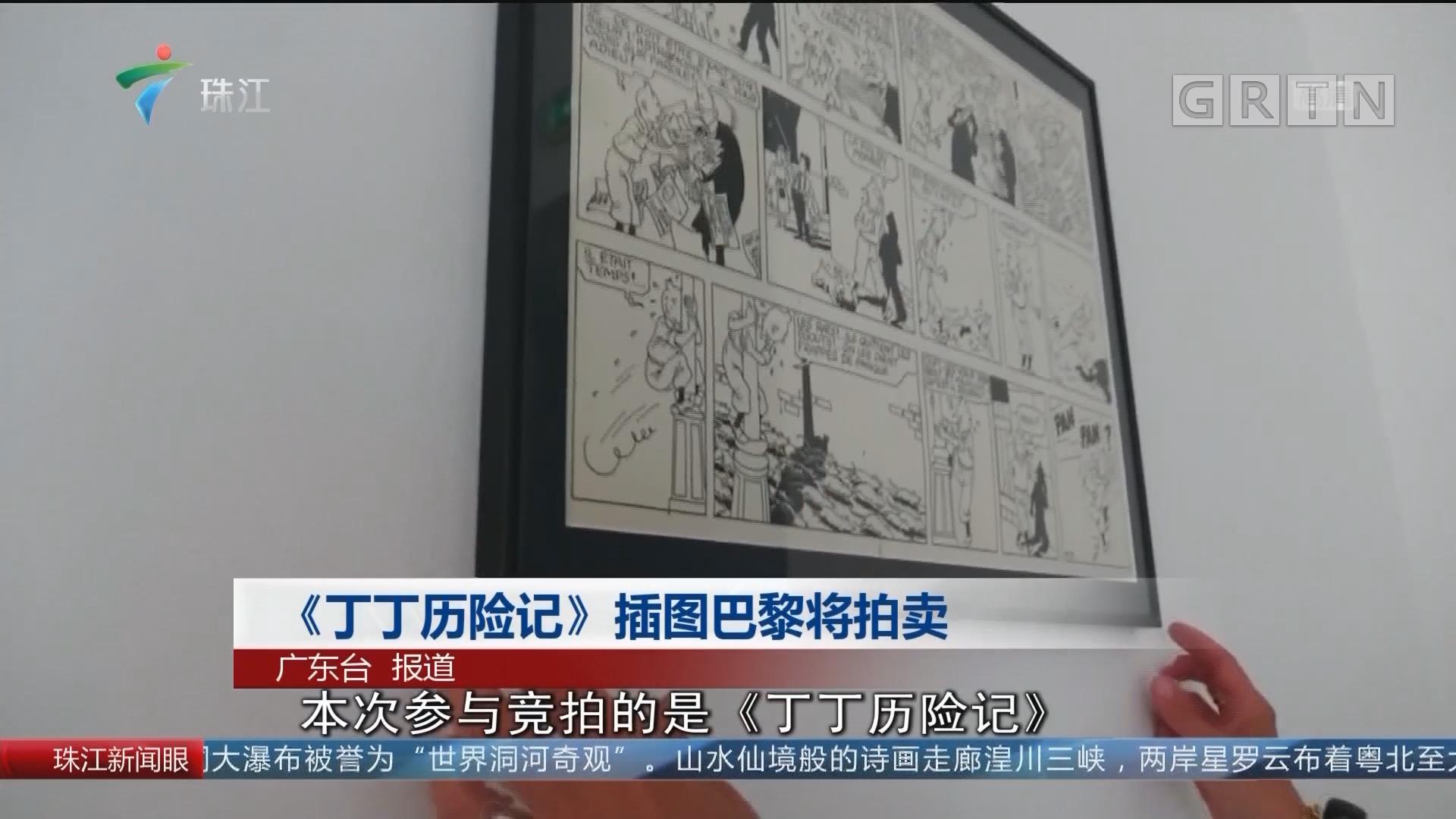 《丁丁历险记》插图巴黎将拍卖