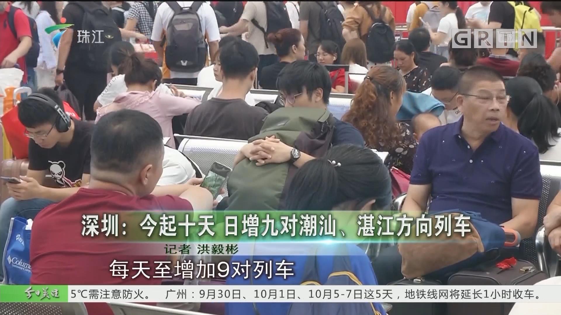 深圳:今起十天 日增九对潮汕、湛江方向列车