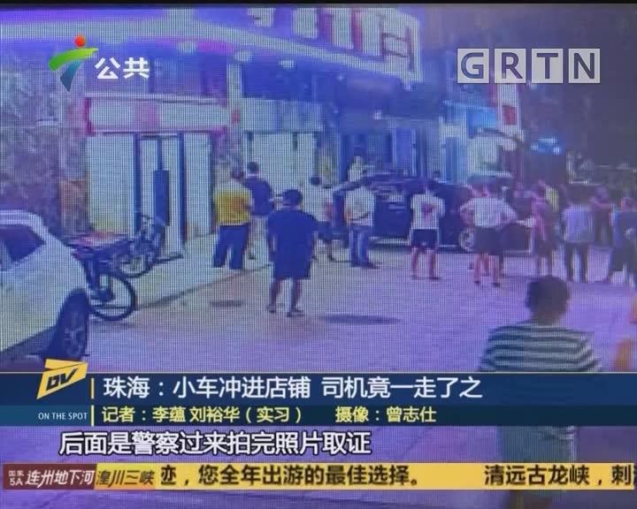 (DV现场)珠海:小车冲进店铺 司机竟一走了之