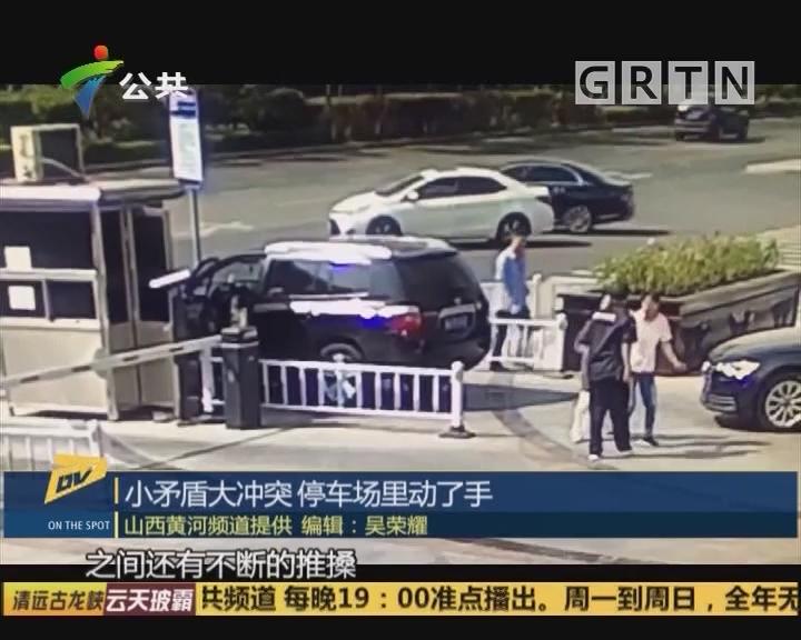(DV现场)小矛盾大冲突 停车场里动了手