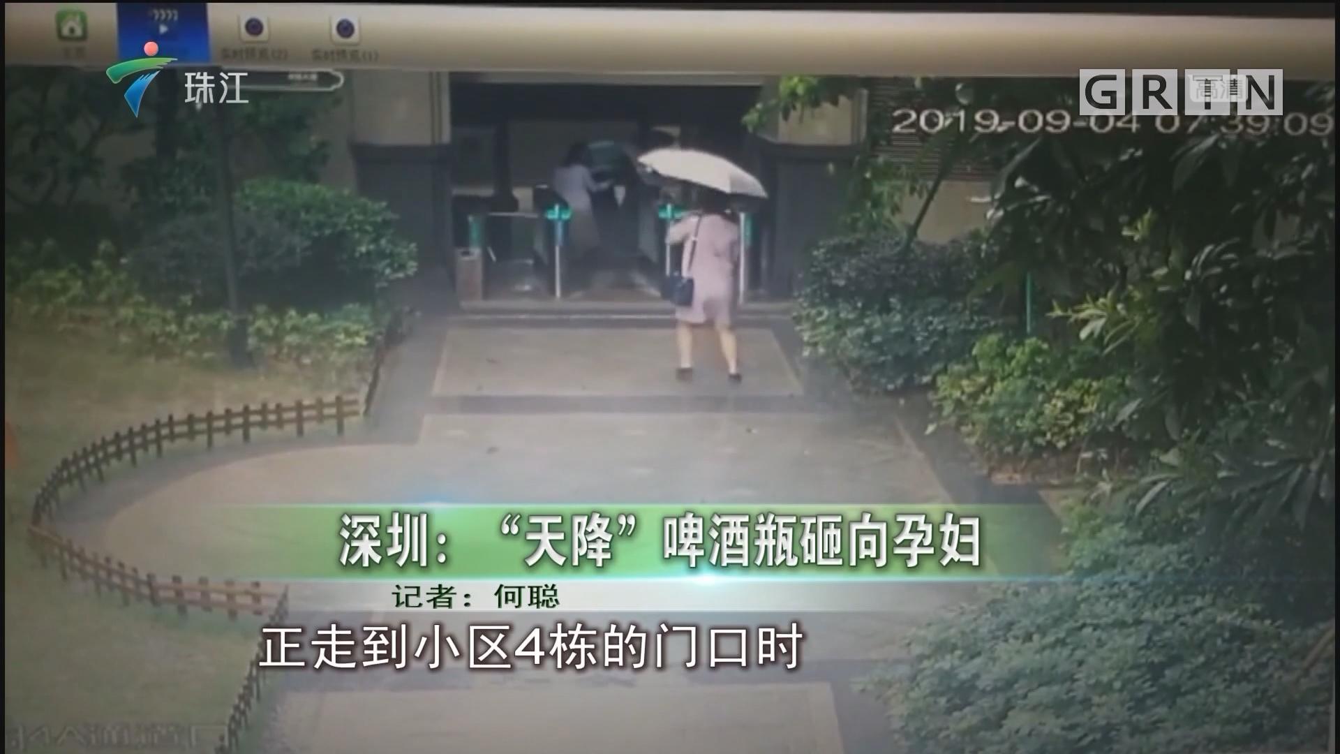 """深圳:""""天降""""啤酒瓶砸向孕妇"""