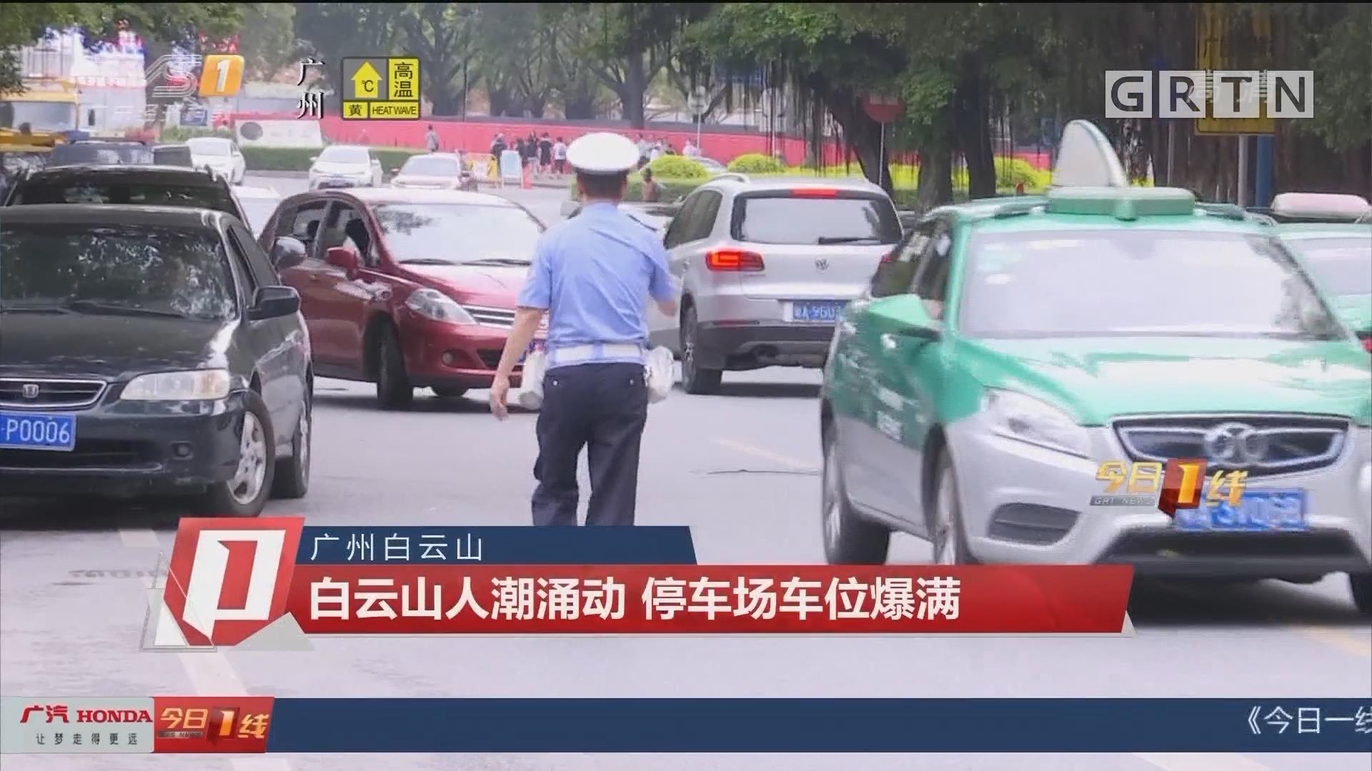 广州白云山:白云山人潮涌动 停车场车位爆满