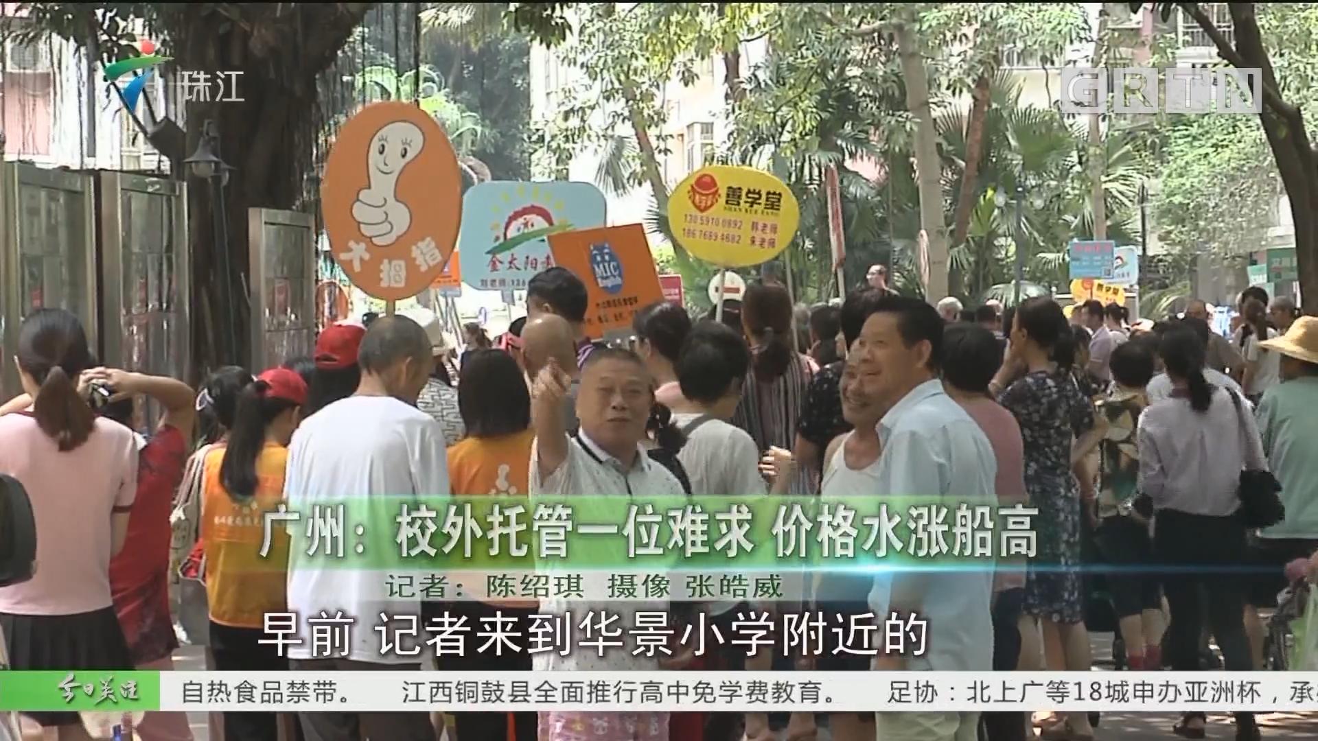 广州:校外托管一位难求 价格水涨船高