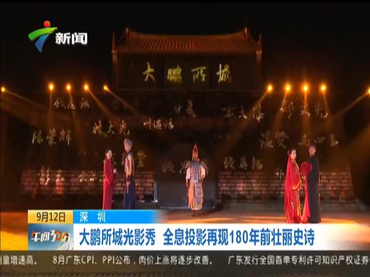深圳:大鹏所城光影秀 全息投影再现180年前壮丽史诗