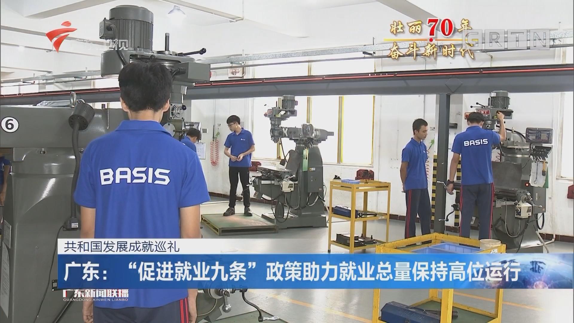 """广东:""""促进就业九条""""政策助力就业总量保持高位运行"""